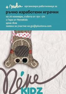 плакатче 4