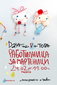 poster_martenici
