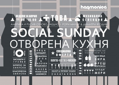 SOCIAL-SUNDAY