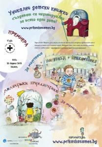 plakat-detska-kniga-premiera