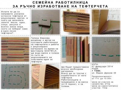 poster +tova (1)