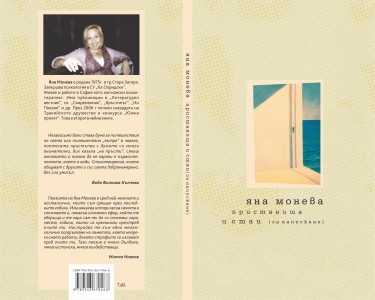 Yana_Moneva_cover