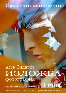 asen-plakat-1jpg-1